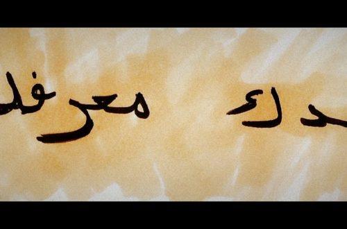 Article : De la nécessité de la «maarifa» en Algérie