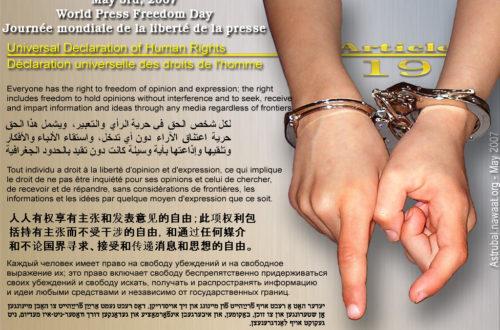 Article : Journée internationale de la liberté de la presse, la présidente de la Région de Nouakchott offre un « F'Tour » aux journalistes